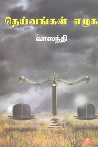 Theyvangkal Ezuka - தெய்வங்கள் எழுக