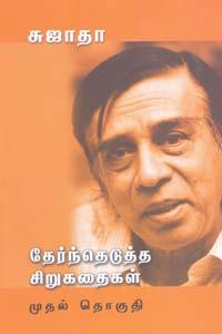 ThernTheduththa Sirukathaikal(Muthal Thokuthi) - தேர்ந்தெடுத்த சிறுகதைகள் முதல் தொகுதி