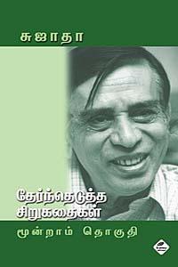 ThernTheduththa Sirukathaikal(Munram Thokuthi) - தேர்ந்தெடுத்த சிறுகதைகள் மூன்றாம் தொகுதி
