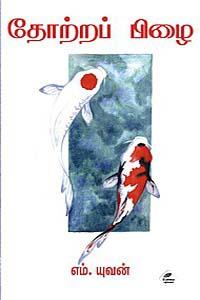 Thorrap Pizai - தோற்றப் பிழை
