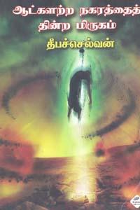 NAkaraththirku Veliye - ஆட்களற்ற நகரத்தைத் தின்ற மிருகம்