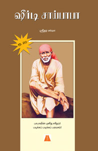 Tamil book Shirdi Saibaba