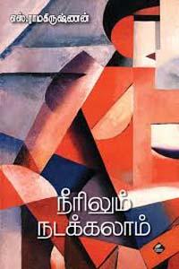 Neerilum Naakkalam - நீரிலும் நடக்கலாம்