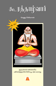 Tamil book Koorathazhwar