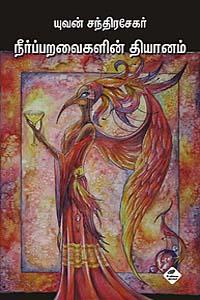 NIrpparavaikalin Thiyanam - நீர்ப்பறவைகளின் தியானம்