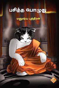 Pasitha Pozhuthu - பசித்த பொழுது