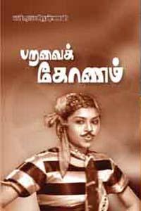 Paravai Konam - பறவைக் கோணம்