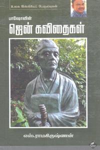 Bashovin Zen Kavithaikal - பாஷோவின் ஜென் கவிதைகள்