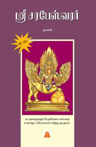 Tamil book Sri Sarabeshwarar