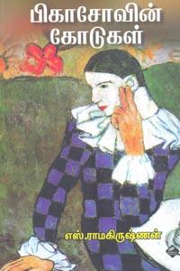 Picassovin Kodukal - பிகாசோவின் கோடுகள்