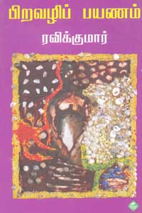 Piravazip Payanam - பிறவழிப் பயணம்