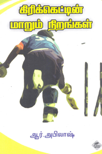 Puthiya Cricketin Maarum Nirangal - கிரிக்கெட்டின் மாறும் நிறங்கள்