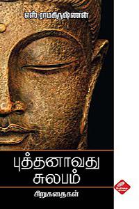 Buddhanavathu Sulabam - புத்தனாவது சுலபம்
