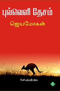 Pulveli Thesam - புல்வெளி தேசம் ஆஸ்திரேலியப் பயணம்