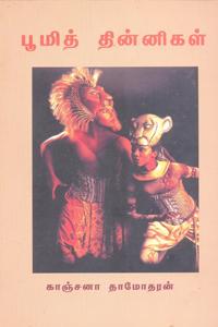 Pumith Thinnikal - பூமித் தின்னிகள்