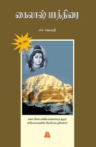 Tamil book Kailash Yathirai