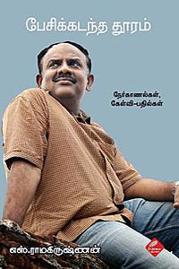 Tamil book Pesikadantha Thuram