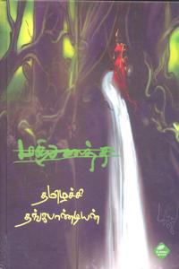 Manjsanaththi - மஞ்சணத்தி