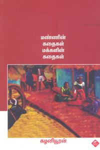 Mannin Kathaikal Makkalin Kathaikal - மண்ணின் கதைகள் மக்களின் கதைகள்