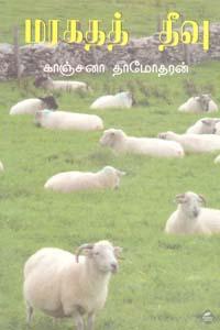 Marakathath Thivu - மரகதத் தீவு