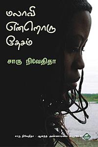 Malavi Enroru Thesam - மலாவி என்றொரு தேசம்