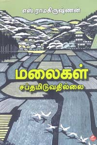 Malaikal Sapthamiduvathillai - மலைகள் சப்தமிடுவதில்லை