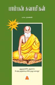 Pamban Swamigal - பாம்பன் சுவாமிகள்