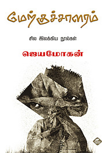 Merkussalaram - மேற்குச்சாளரம்