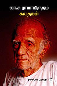 La.Sa.Ramamirtham Irandam Thoguthi - லா.சா.ராமாமிருதம் கதைகள் இரண்டாம் தொகுதி