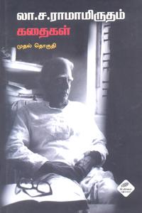 La.Sa.Ramamirtham Muthal Thoguthi - லா.சா.ராமாமிருதம் கதைகள் முதல் தொகுதி