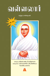 Tamil book Vallalar