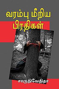 Varampu Miriya Pirathikal - வரம்பு மீறிய பிரதிகள்