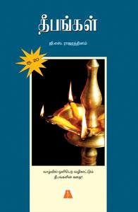 Tamil book Deepangal