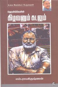 Hemingwayin Kizhavanum Kadalum - ஹெமிங்வேவின் கிழவனும் கடலும்