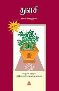 Tamil book Thulasi
