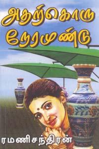 Atharkendru Neramundu - அதற்கொரு நேரமுண்டு