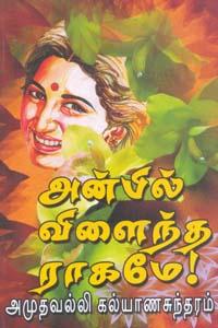 Tamil book Anbil Villaintha Raakamea