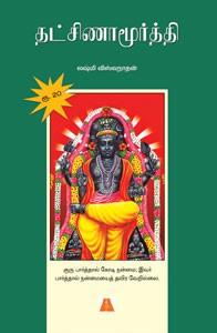Tamil book Dakshinamoorthy
