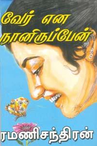 Veyr yena naaniruppen - வேர் என நானிருப்பேன்