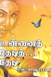 Tamil book Unnaith Thedith Thedi