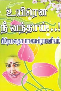 Tamil book Uyirrenna Nee Vanthaai.!_Arunotham