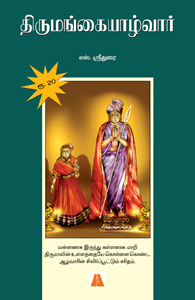 Thirumangaialwar - திருமங்கையாழ்வார்