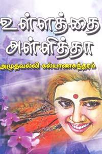 Tamil book Ullaththai Alliththaa