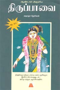 Tamil book Andal Aruliya Thirupavai