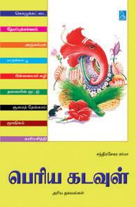 Tamil book Periya Kadavul : Ariya thagavalgal