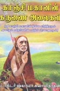 Kaanji Mahanin Karunai Alaikal - காஞ்சி மகானின் கருணை அலைகள்
