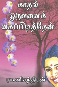 Kadhal Oruvan Kaipidithen - காதல் ஒருவனைக் கைப்பிடித்தேன்