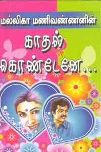 Tamil book Kaathal Kondaene