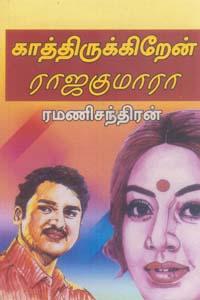 Kaathirukiren Rajakumaraa - காத்திருக்கிறேன் ராஜாகுமாரா