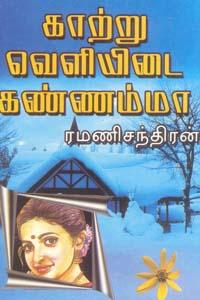 Katru Veliyidai Kannamma - காற்று வெளியிடை கண்ணம்மா
